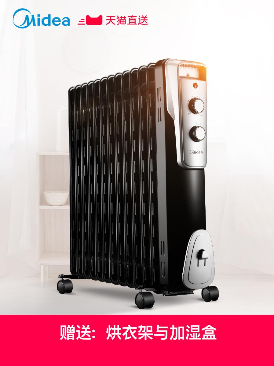美的电暖气油汀取暖器家用节能速热省电暖器13片暖风机烤火炉油丁