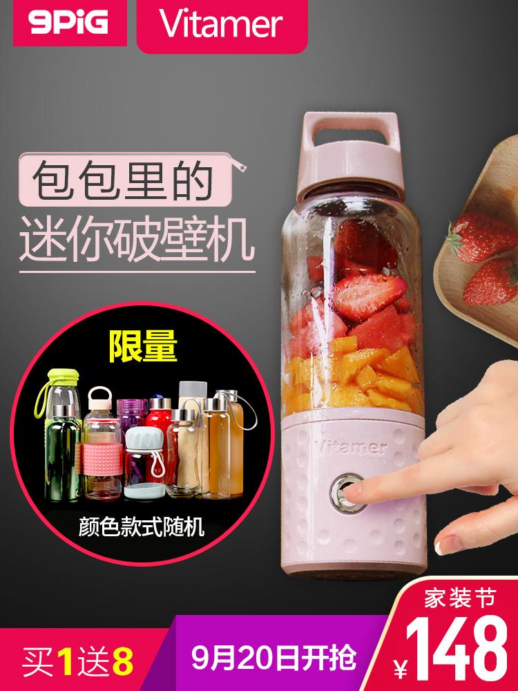 ?Vitamer维他命榨汁杯电动便携迷你随身榨汁机水果杯学生柠檬杯