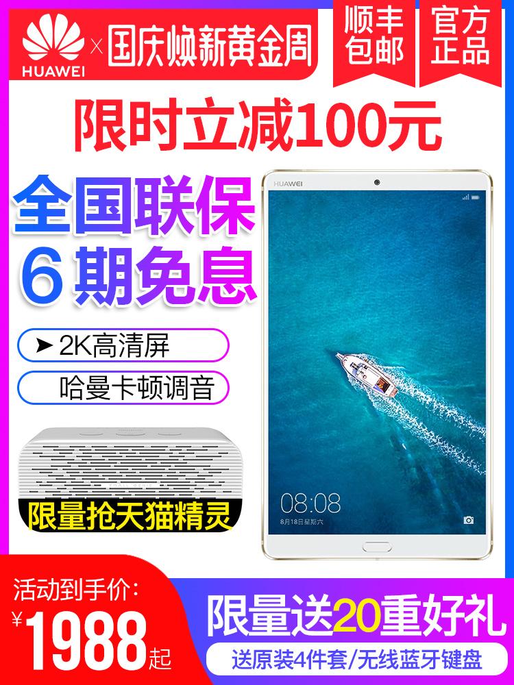 Huawei-华为 平板 M5 8.4英寸2K全网通话安卓智能手机电脑二合一