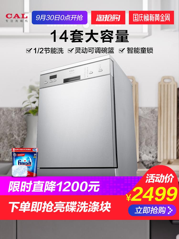 CAL CD60AL121B洗碗机全自动家用独立嵌入式大型商用14套刷碗机