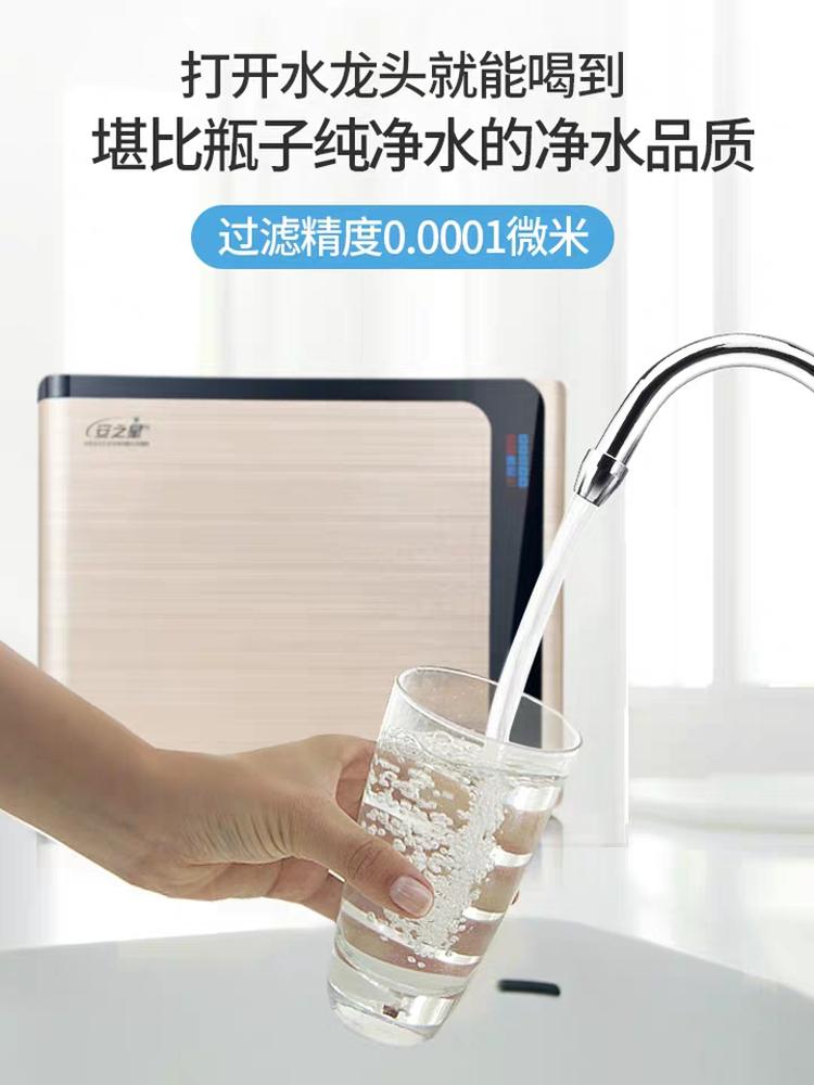 安之星 RO膜反渗透纯水机 净水机 AZX-2100-75R 出水直饮 无桶设计 天猫优惠券折后¥999包邮包安装(¥1999-1000)