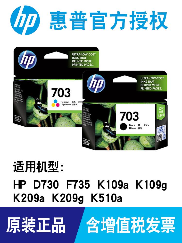 原装惠普hp703墨盒黑色 彩色 D730 F735 K109a K209a 510a打印机
