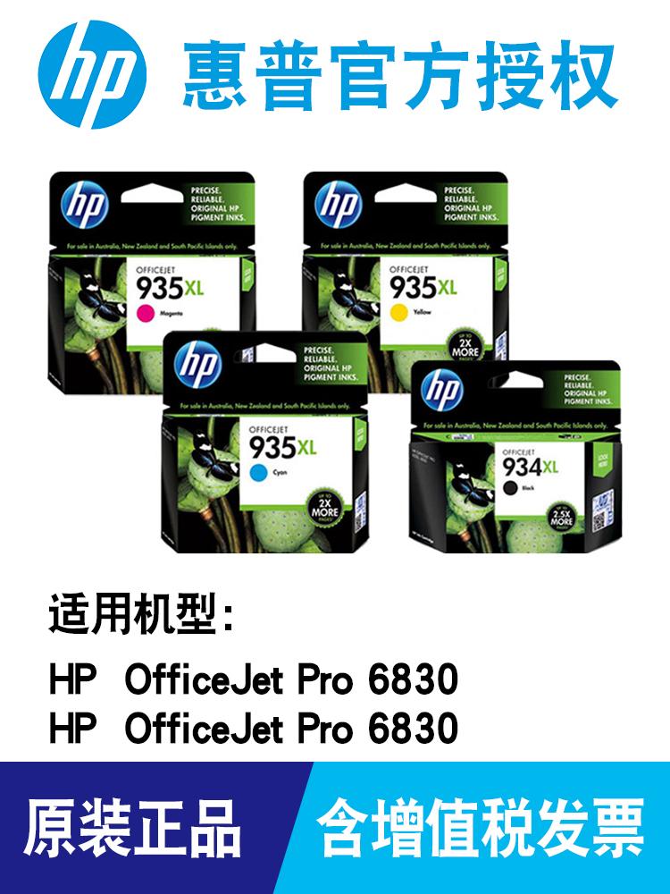 原装惠普934墨盒 935墨盒 934XL935XL黑色彩色墨盒 HP Officejet Pro 6230 6830 打印机墨水