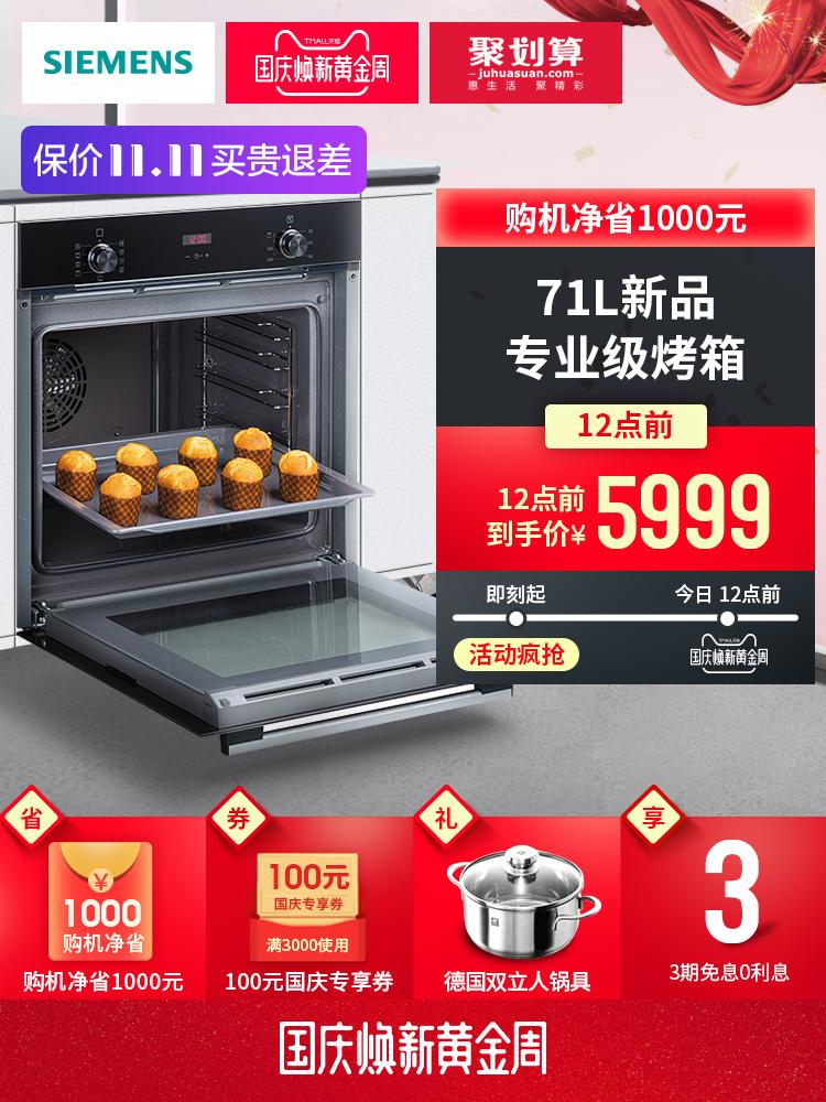 SIEMENS-西门子 HB234ABS0W进口智能嵌入式电烤箱多功能家用自动