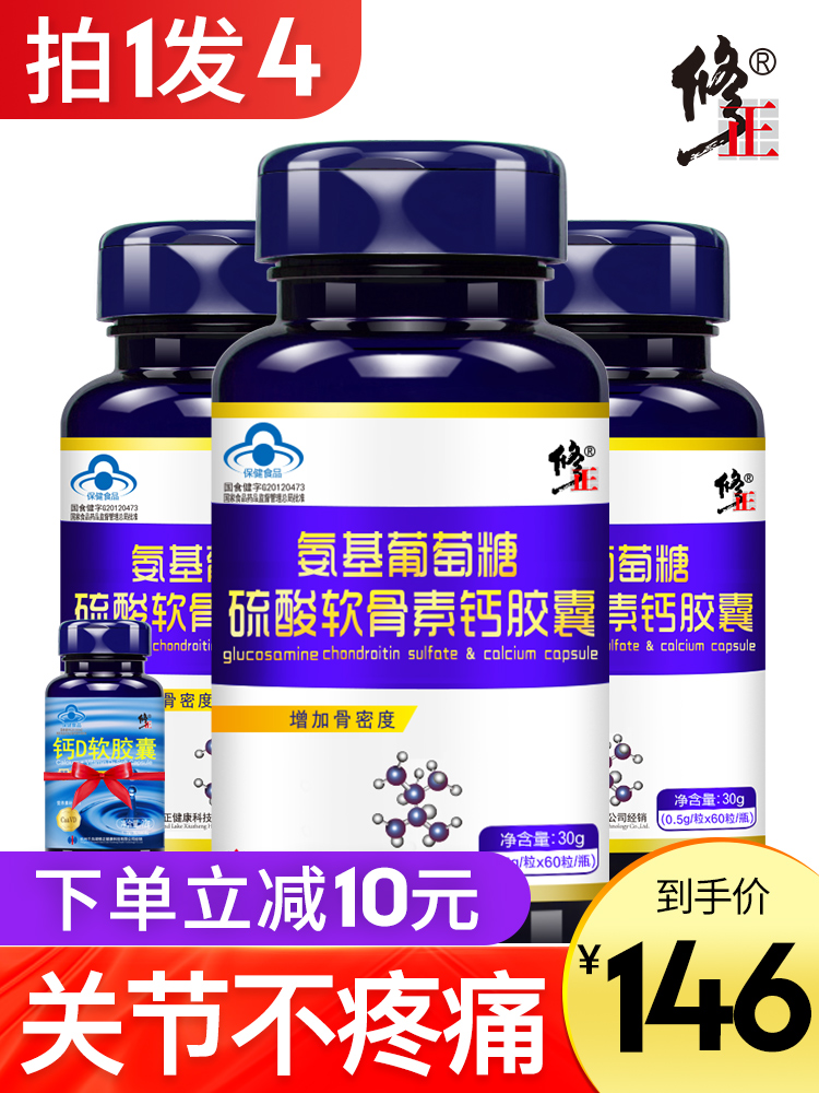 4瓶】修正氨基葡萄糖硫酸软骨素钙胶囊 氨糖软骨素中老年钙非钙片