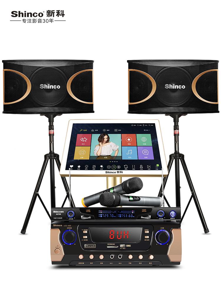 Shinco-新科 U1家庭ktv音响套装家用卡拉OK点歌机会议室音箱全套功放专业触摸屏点唱一体机网络k歌系统舞蹈房