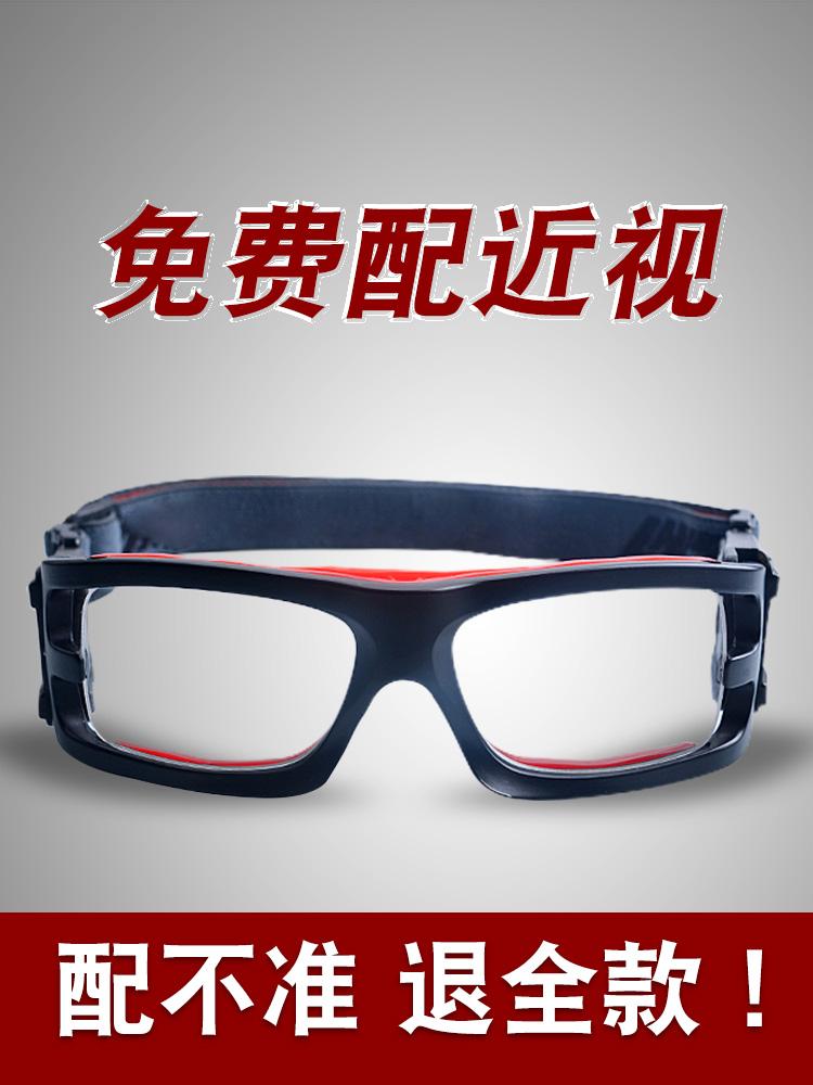 打篮球眼镜足球防打运动超轻硅胶护目镜男防雾防撞近视眼睛框专用
