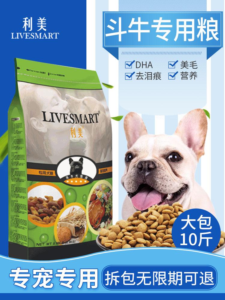 斗牛犬狗粮 专用法国法牛法斗英斗成犬幼犬通用型10斤利美天然粮