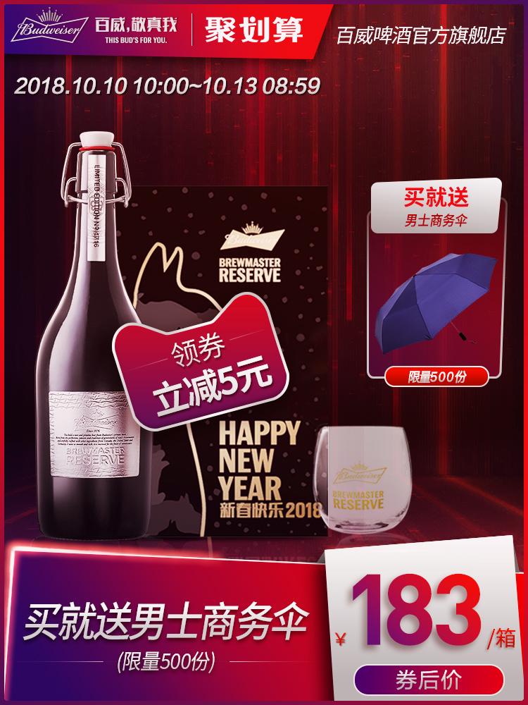 Budweiser-百威啤酒精酿大师臻藏798ml*1瓶促销价