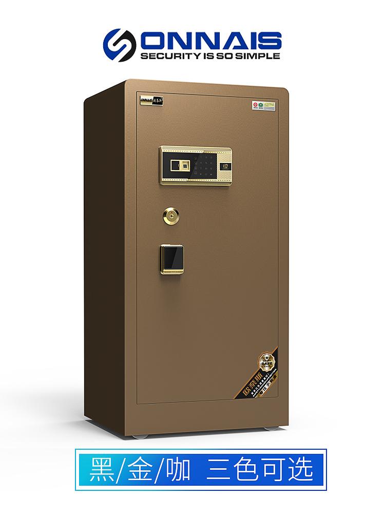 欧奈斯保险柜家用1米-1.2米-1.5米指纹办公保险箱大型100cm保管箱