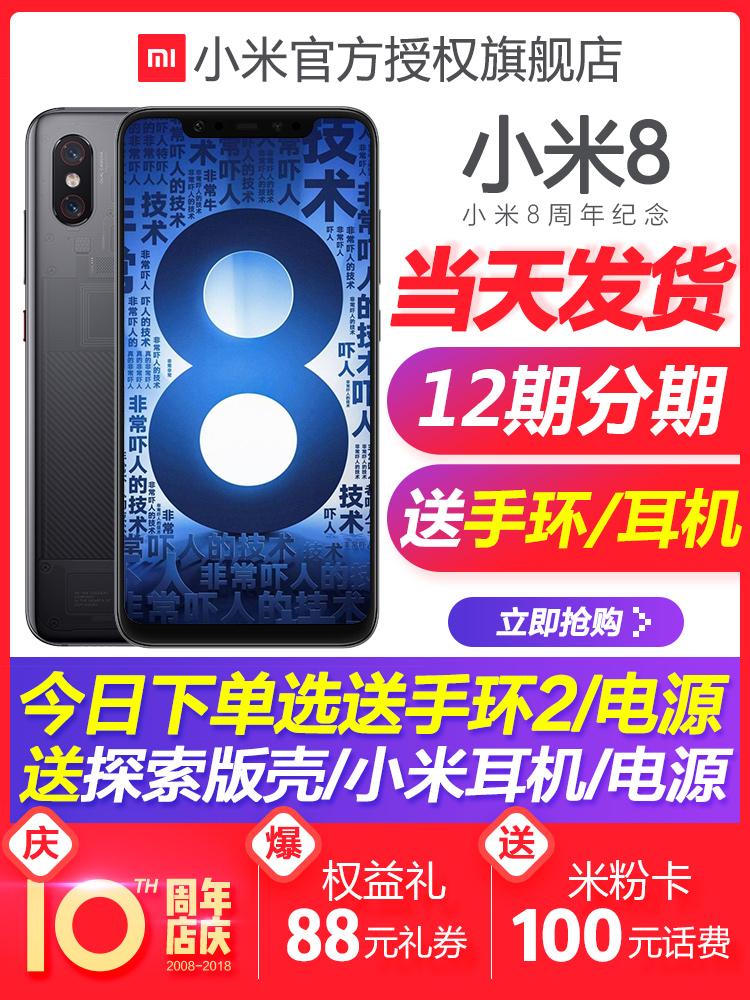 直降200-咨询再减+送小米耳机-手环-电源 Xiaomi-小米8手机现货发8探索版正品新旗舰店7新8plus小米八8se骁龙