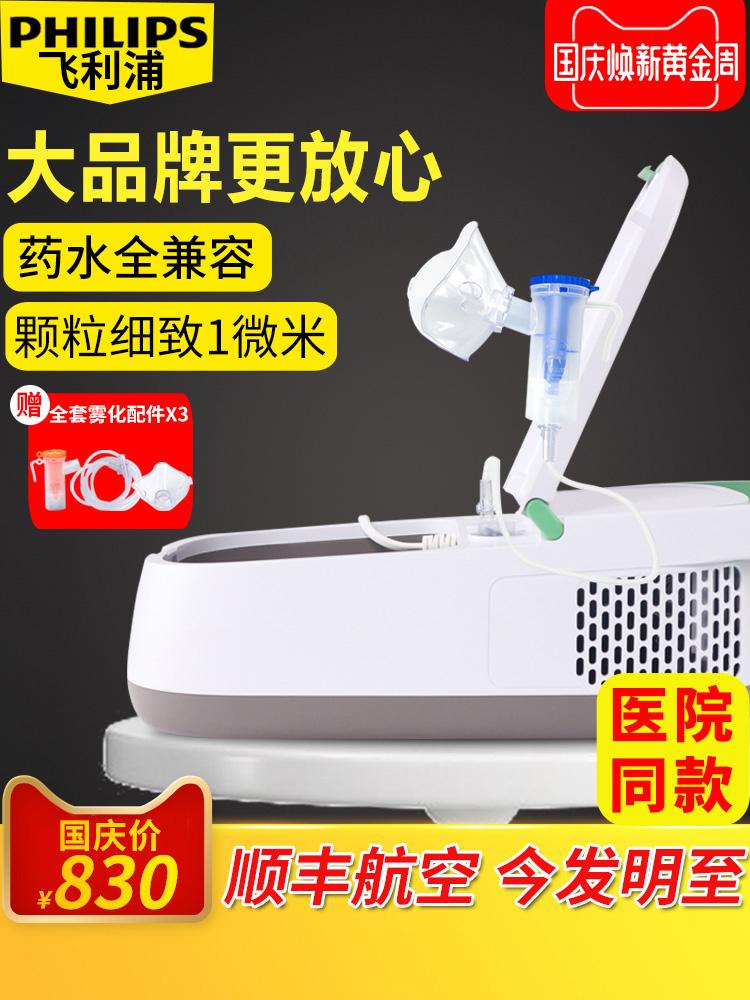 飞利浦雾化机儿童医用家用化痰止咳清肺小儿宝宝医疗压缩式雾化器