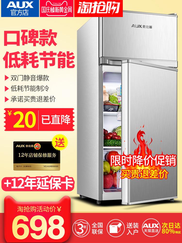 AUX-奥克斯 BCD-116AD小冰箱小型宿舍用家用二人世界双开门电冰箱
