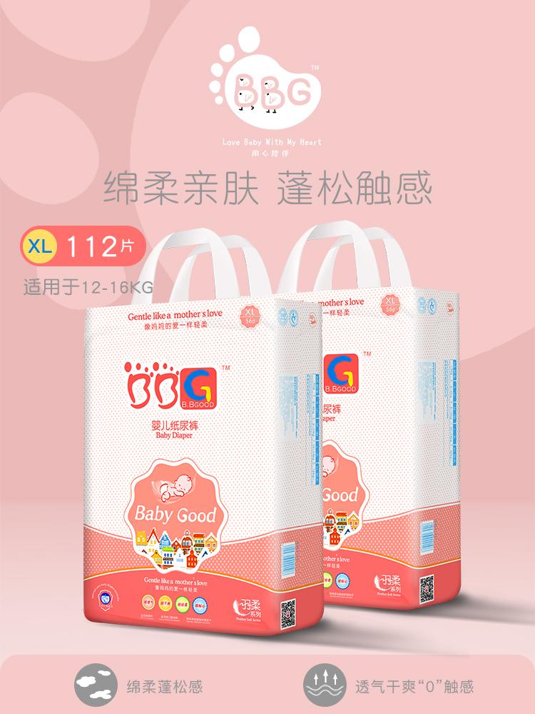 BBG羽柔系列婴儿纸尿裤 XL112片男女宝宝干爽舒适尿不湿大包两包