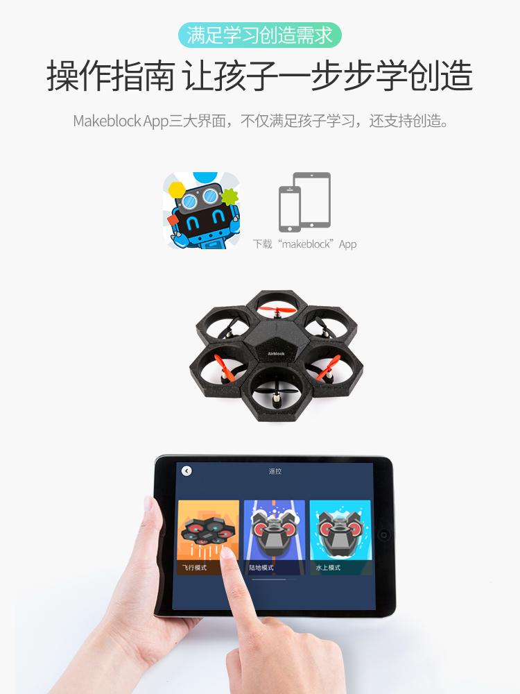 Makeblock旗舰店 Airblock 可编程飞行机器人 儿童智能遥控无人机