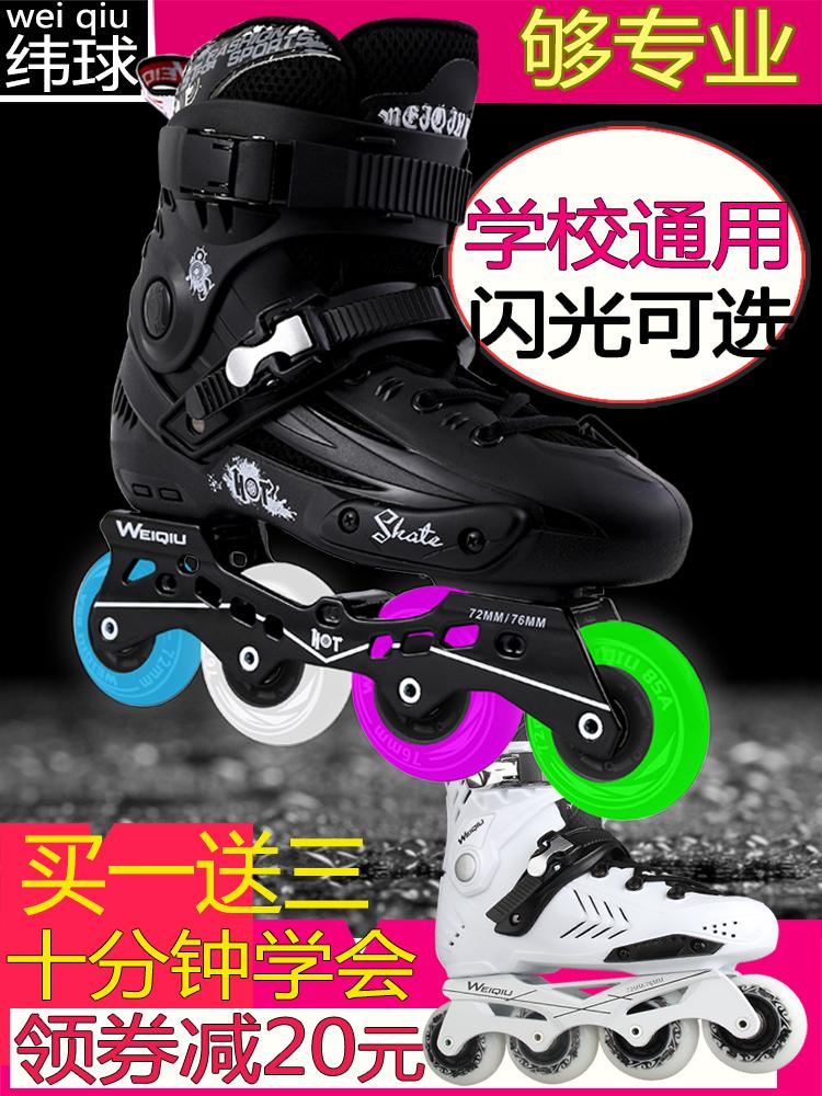 纬球溜冰鞋成人花式平花鞋专业轮滑鞋夜闪光直排轮男女旱冰鞋