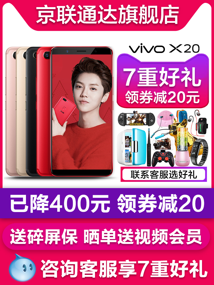 限量版vivo X20全面屏 vivox20手机新上市 vivox20plus x20a x21