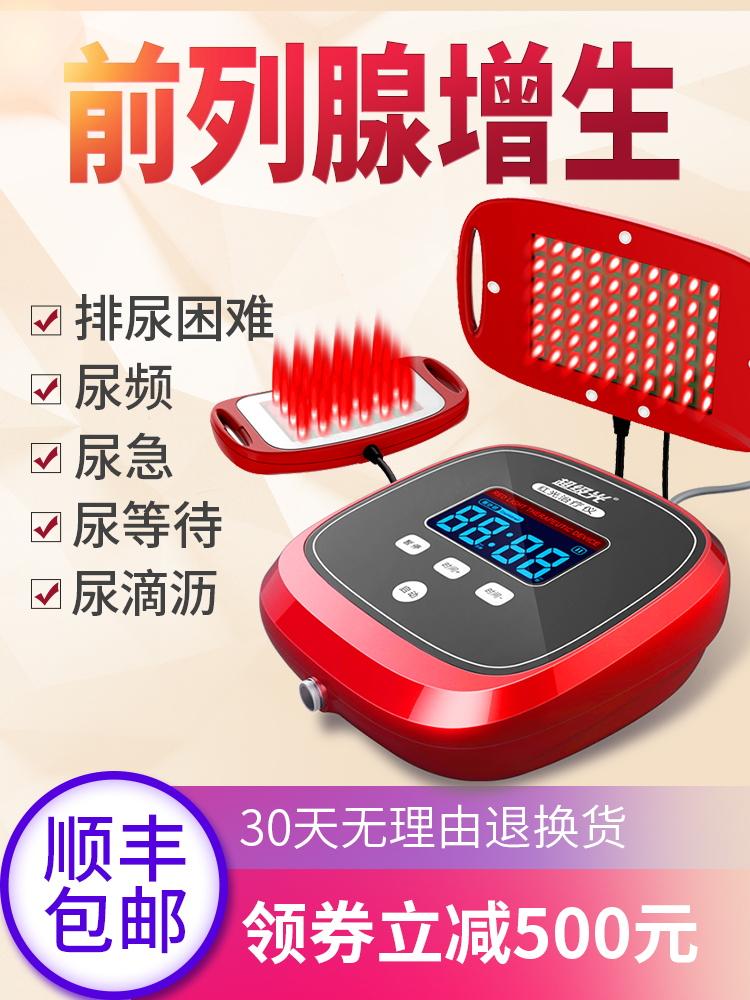 超级光前列腺炎红光治疗仪医家用红外线理疗仪器男科增生肥大尿频
