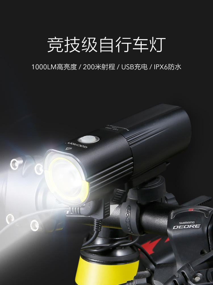 加雪龙V9S山地车灯自行车前灯夜间骑行USB充电电动车灯强光手电筒
