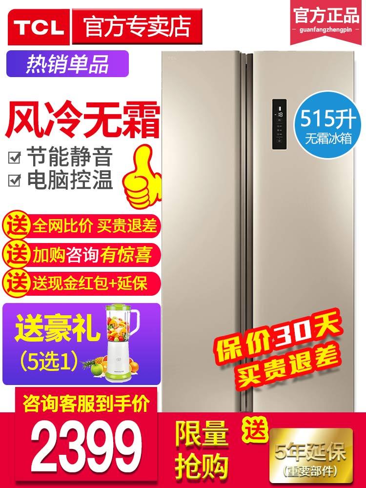 TCL BCD-515WEFA1 双开门冰箱对开门家用智慧风冷无霜电冰箱双门