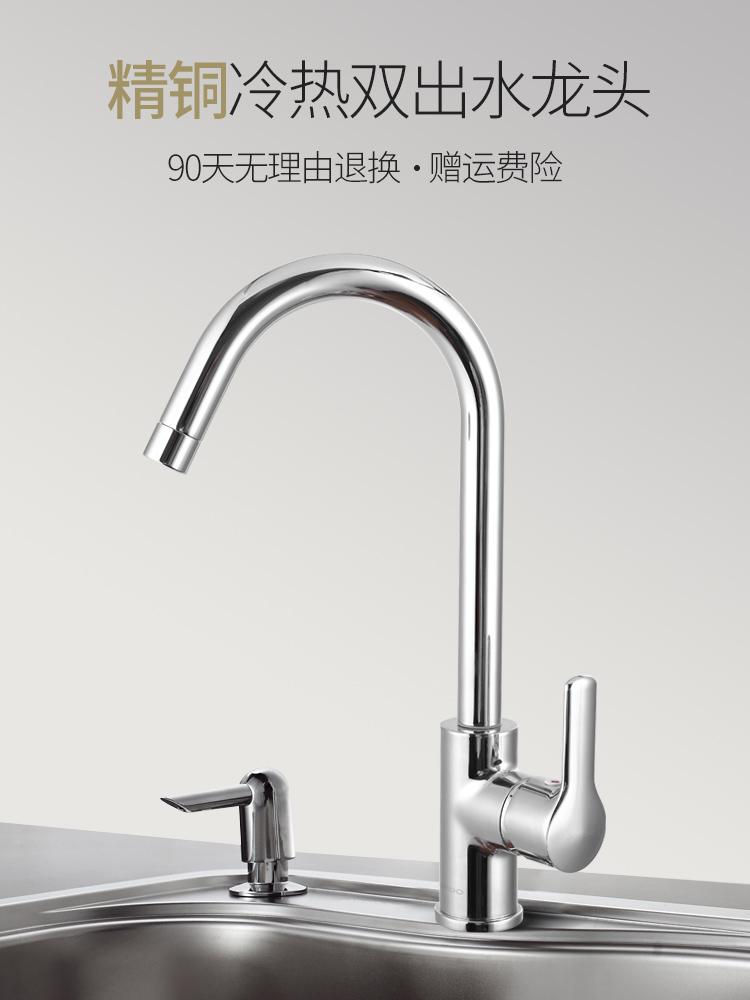 JOMOO-九牧 水龙头厨房水龙头冷热洗菜盆家用洗手盆水龙头水槽
