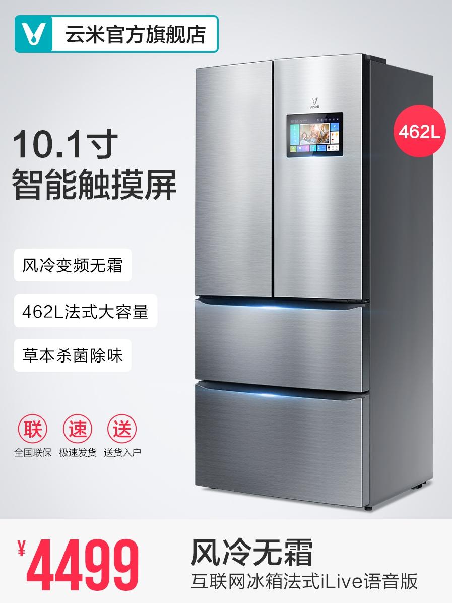 VIOMI-云米 BCD-462WMBA法式多门四门大冰箱家用智能变频风冷无霜