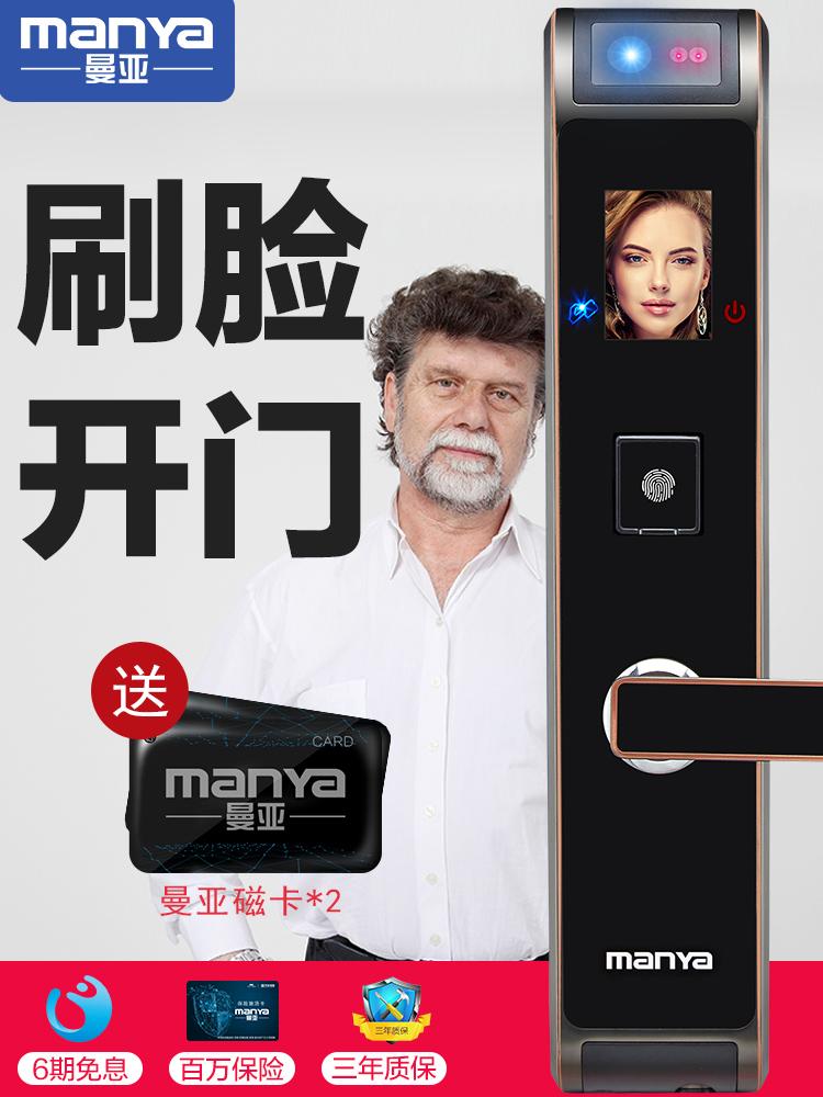 曼亚F10人脸识别锁智能锁指纹密码锁指纹锁家用防盗门刷脸门锁