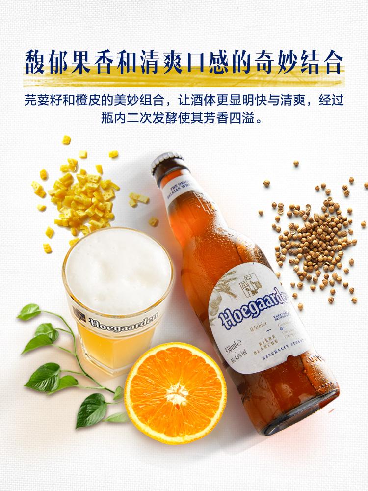 Hoegaarden福佳白啤酒比利时进口小麦精酿啤酒330ml*24瓶装整箱