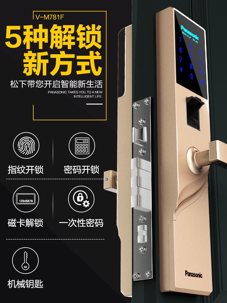松下指纹锁家用防盗门锁电子锁新款7系智能锁门锁磁卡锁密码锁