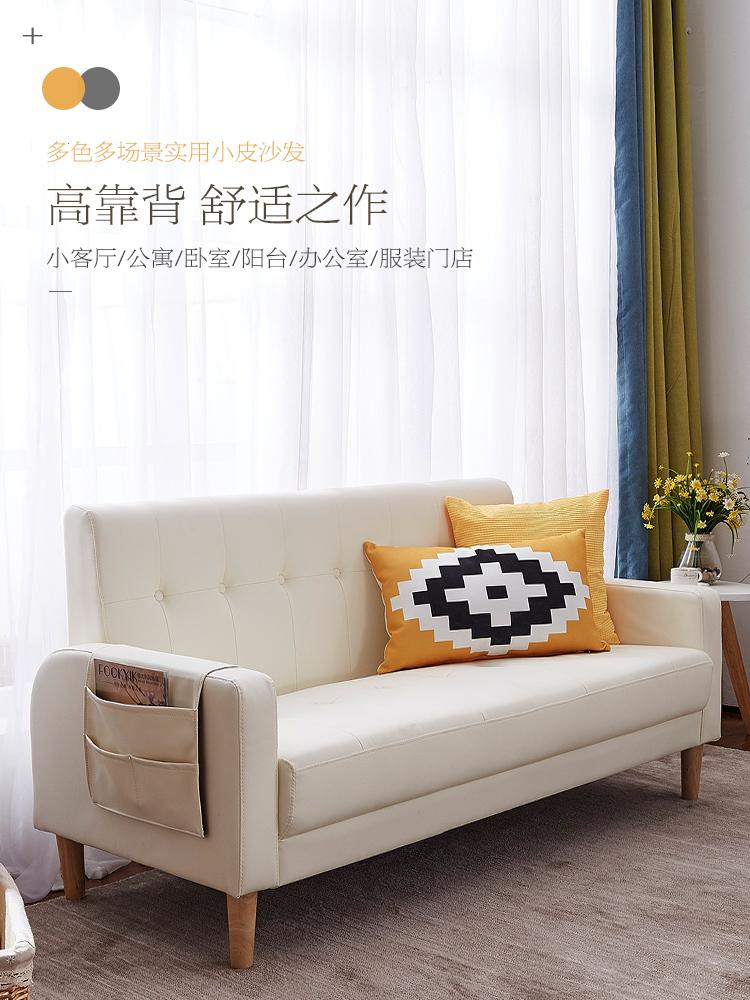 北欧皮沙发经济型客厅卧室双人三人现代简约租房用简易小户型沙发