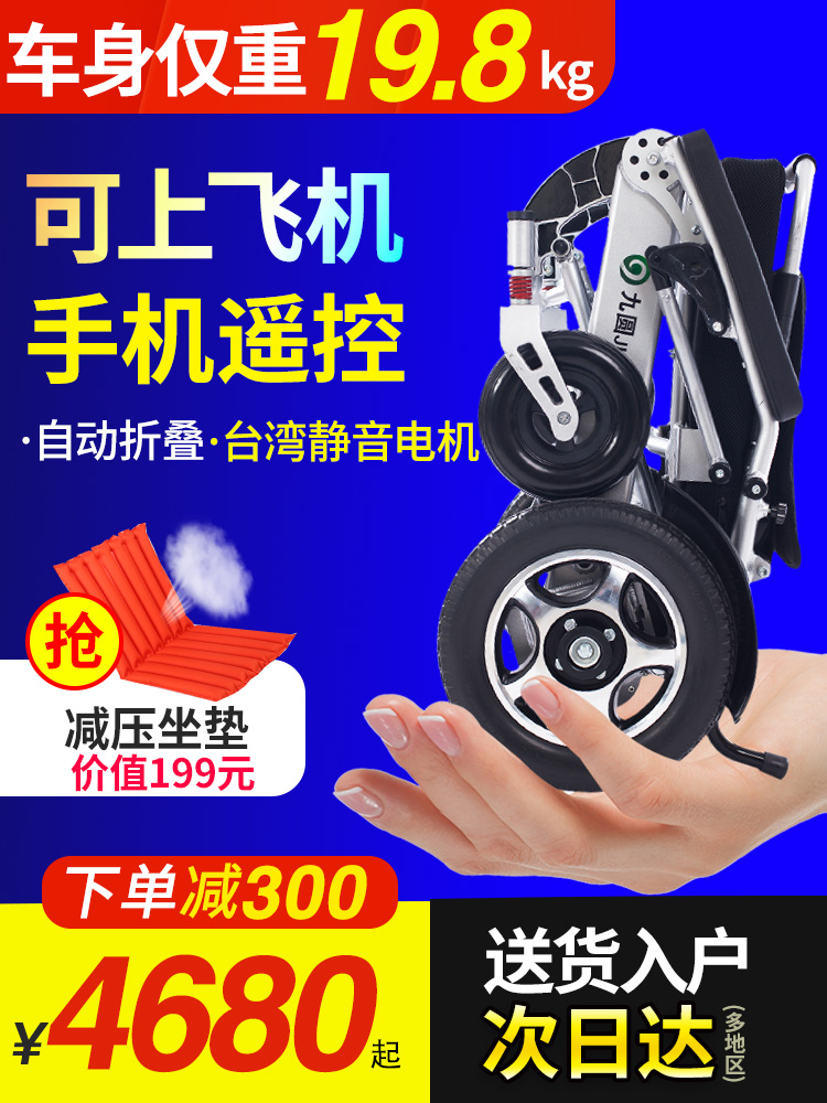 九圆电动轮椅车老人代步车老年残疾人超轻便折叠智能多功能全自动