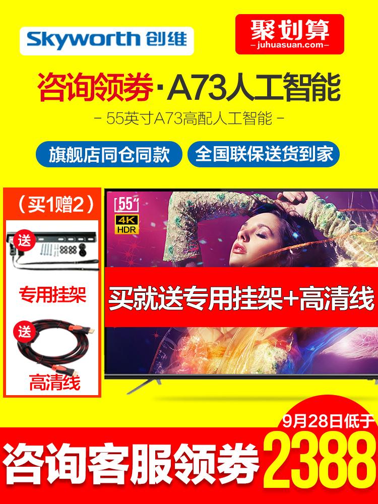 Skyworth-创维 55M9 55英寸4K超高清智能语音wifi液晶电视