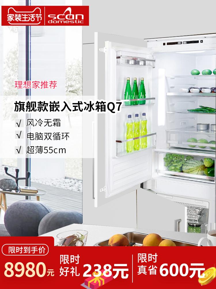 嵌入式冰箱电脑变频风冷无霜超薄橱柜scandomestic BIC320FAEC