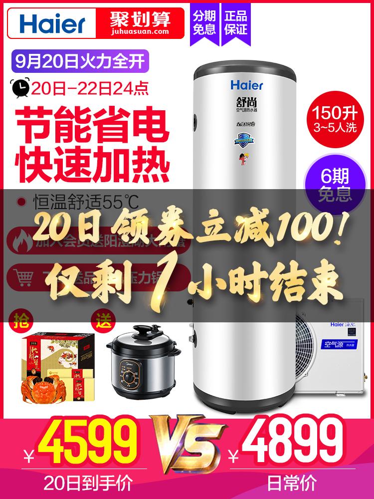 Haier-海尔 R-150L1 空气能热水器150升家用空气源电分体非节能王