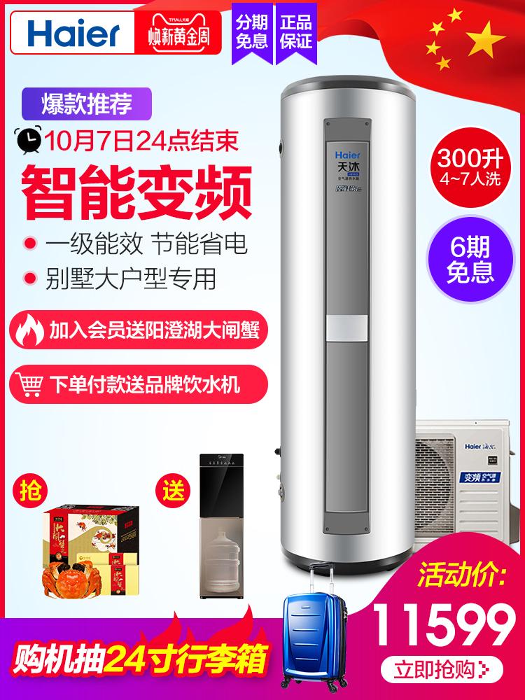 Haier-海尔 KF110-300-AE5空气能热水器家用300升电 商用高水温