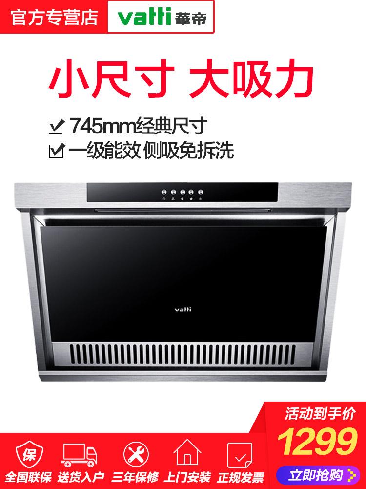 Vatti-华帝 CXW-200-i11049侧吸式家用厨房抽排油烟机大吸力特价