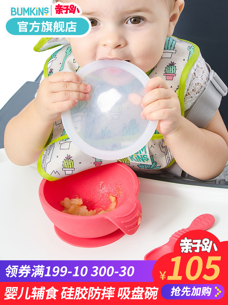 Bumkins儿童吸盘碗勺婴儿辅食碗硅胶防摔防烫餐具宝宝吃饭套装