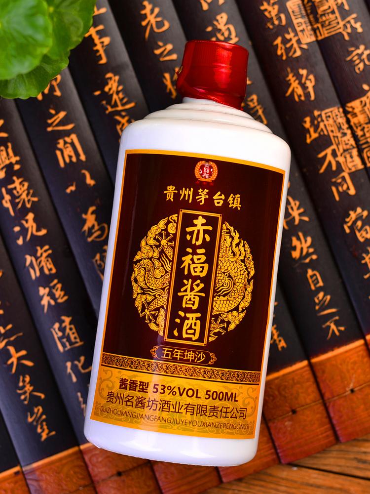 赤福酱 五年坤沙贵州酱香型白酒53度高粱原浆窖藏纯粮食酒整箱6瓶