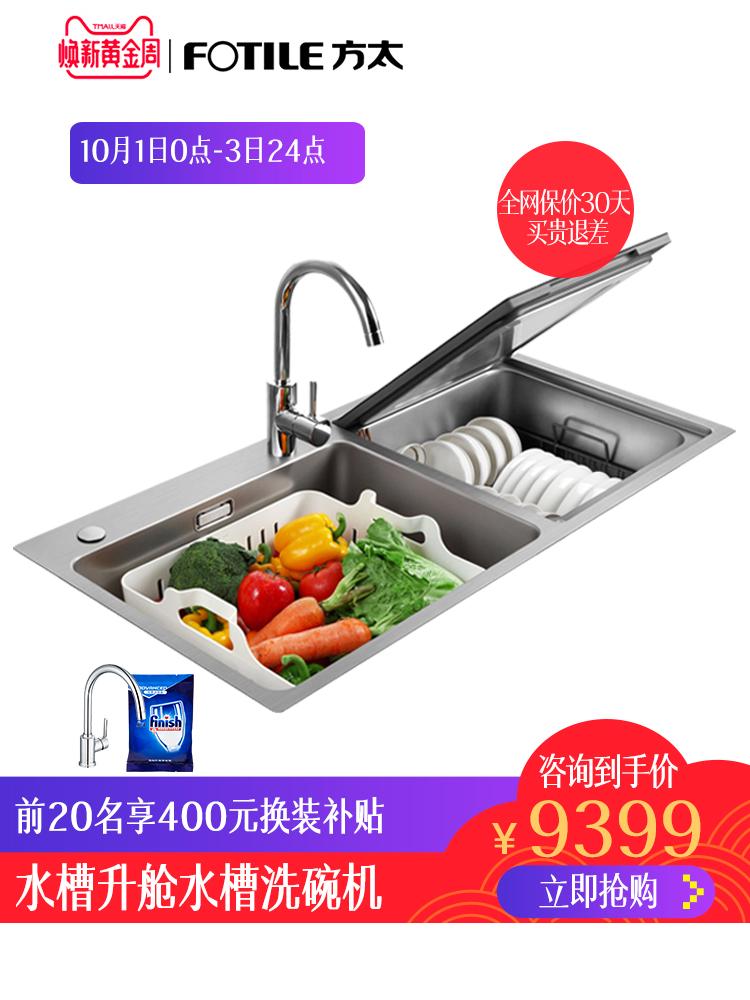 Fotile-方太 JBSD2F-X5S水槽洗碗机自动家用嵌入式超声波X5升级款