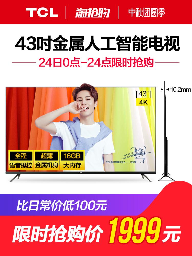 TCL 43V2 43英寸4K全金属超薄超高清人工智能网络平板液晶电视机