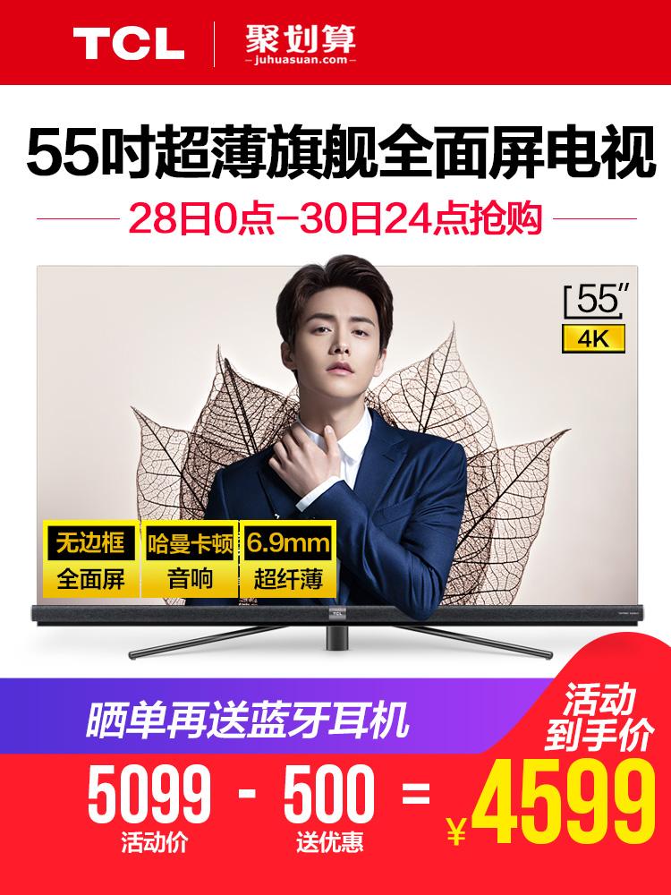 TCL 55Q2M 55英寸4K超薄无边框全面屏高清智能网络平板液晶电视机