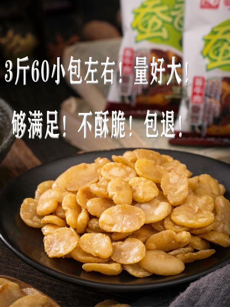蟠龙 蟹黄味蚕豆 3斤 天猫优惠券折后¥17包邮(¥32-15)牛肉味、香辣味、糊涂味及组合等可选