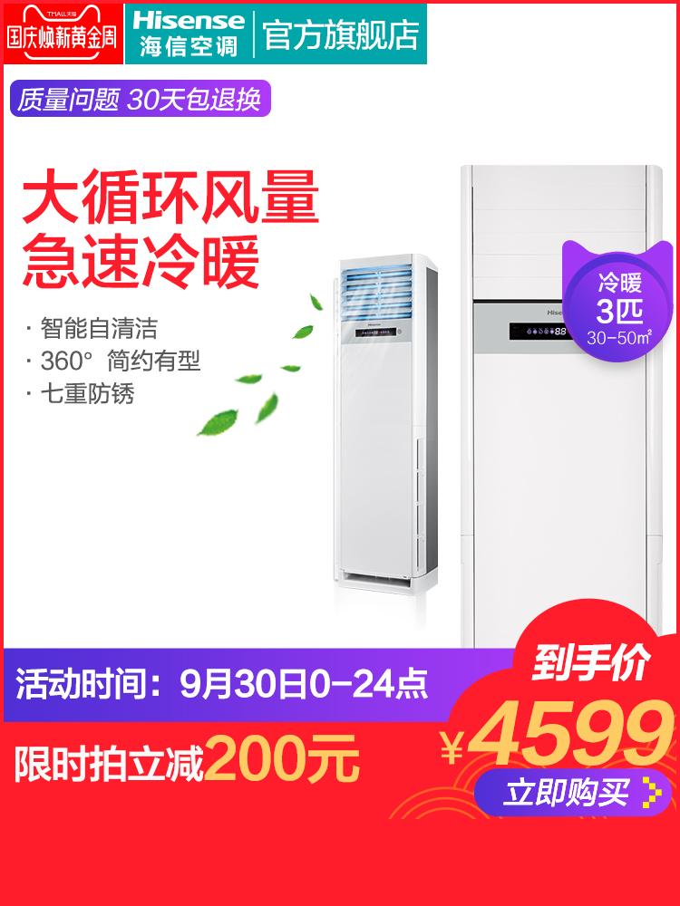 Hisense-海信 KFR-72LW-EF02N3(2N12) 3p家用立式冷暖空调柜机