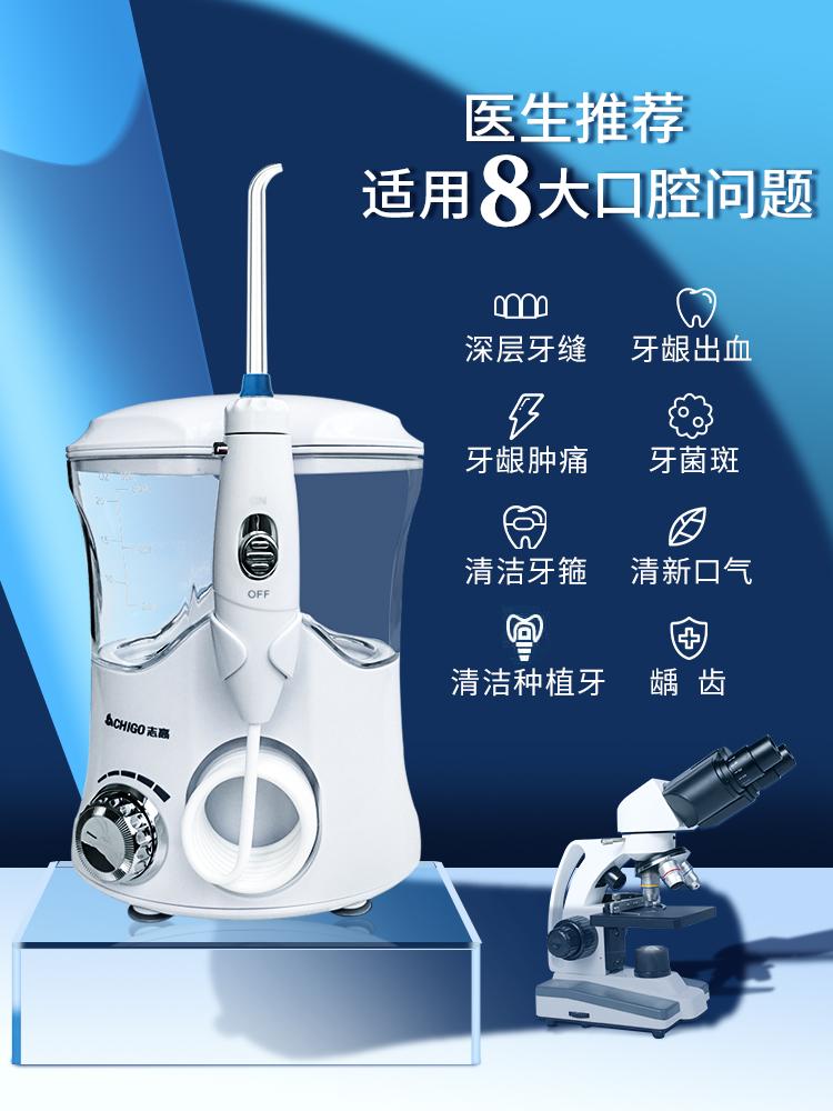 Chigo 志高 CG—604 洗牙器 冲牙器 水牙线 带7支喷头 天猫优惠券折后¥119包邮(¥229-110)