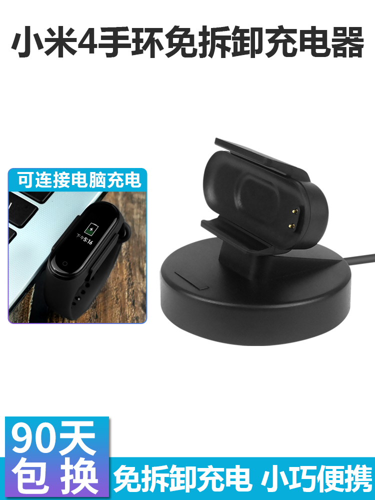 Putting millet ring 4 4 smart charger millet hand ring Nfc version of usb charging base quick charge stand four broke portable data line to replace the what the original authentic general parts