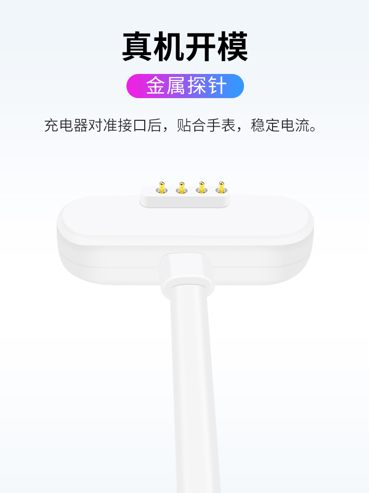 Seven good digital applies to abba town V116 telephone charge base charger children smart phone watch V118 magnetic suction line