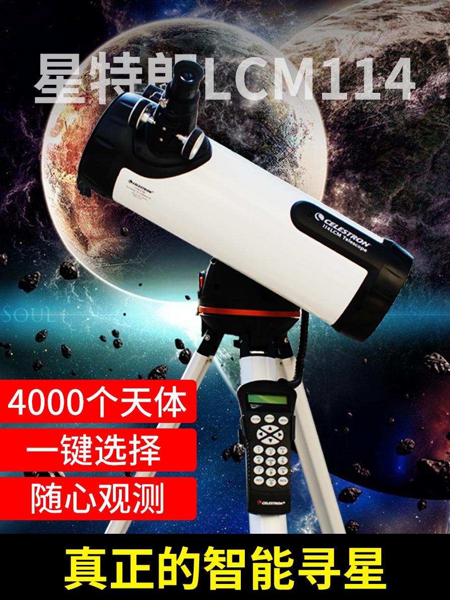 星特朗自动寻星天文天望远镜专业观星高倍高清成人10000深空倍