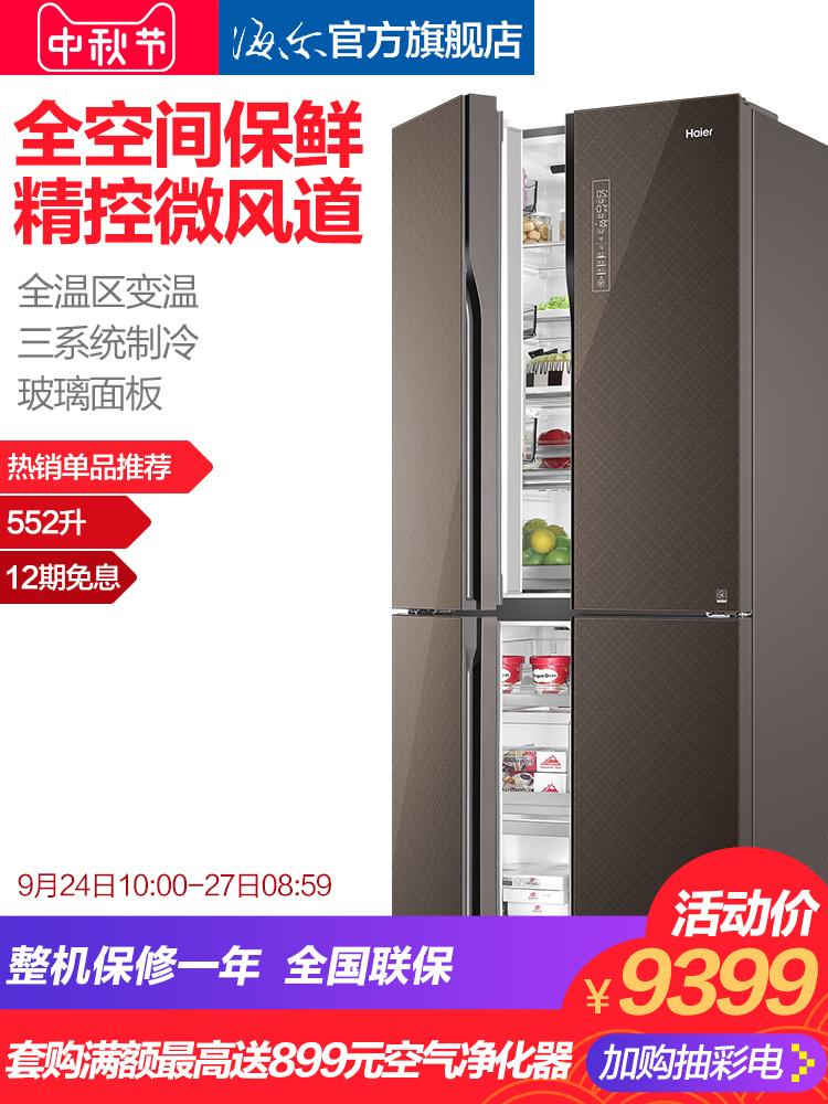 Haier-海尔 BCD-552WDELU1双变频智能风冷十字门彩晶玻璃节能冰箱