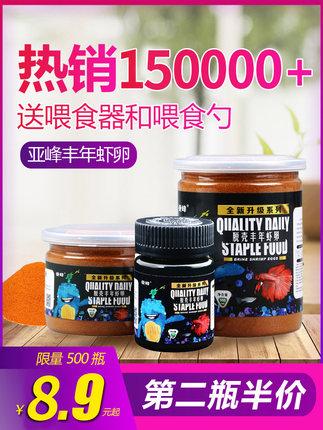 [亚峰宠物用品专营店观赏鱼饲料]脱壳丰年虾卵可孵化卵幼鱼月销量7648件仅售8.9元