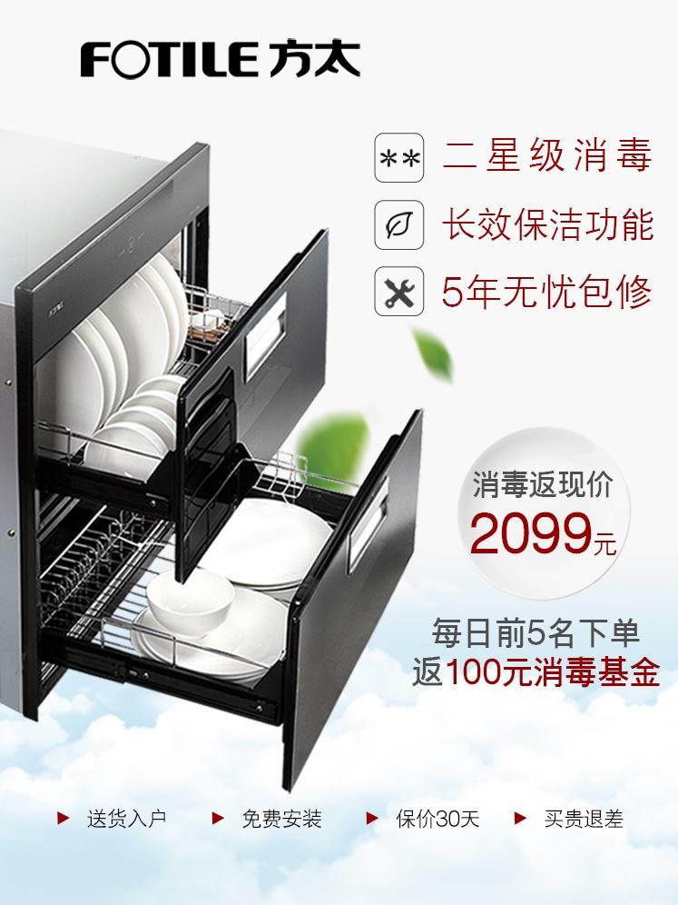 Fotile-方太 ZTD100J-J45E消毒柜嵌入式家用商用厨房小型碗柜特价